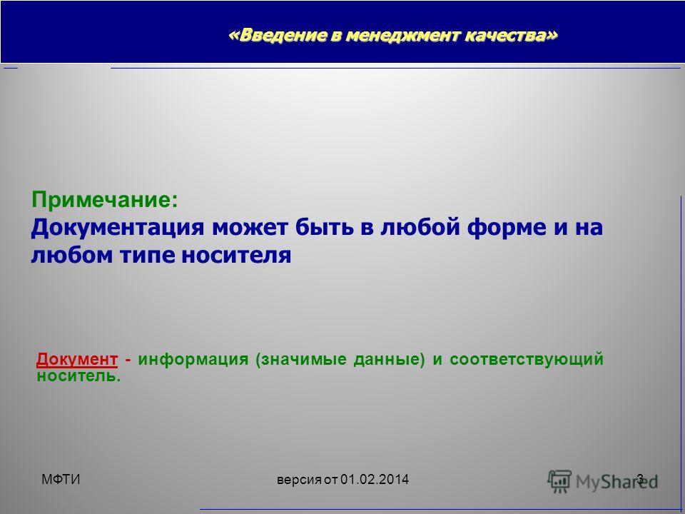 МФТИверсия от 01.02.20143 Документ - информация (значимые данные) и соответствующий носитель. Примечание: Документация может быть в любой форме и на любом типе носителя «Введение в менеджмент качества»