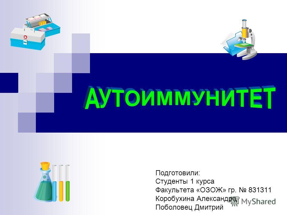 Подготовили: Студенты 1 курса Факультета «ОЗОЖ» гр. 831311 Коробухина Александра Поболовец Дмитрий