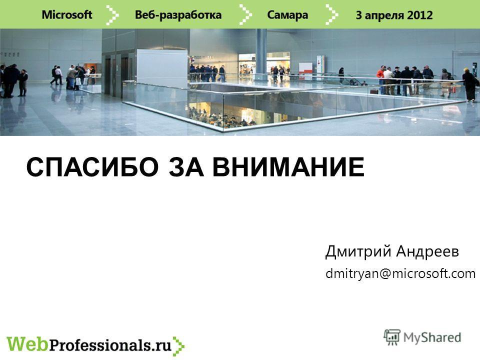 СПАСИБО ЗА ВНИМАНИЕ dmitryan@microsoft.com Дмитрий Андреев