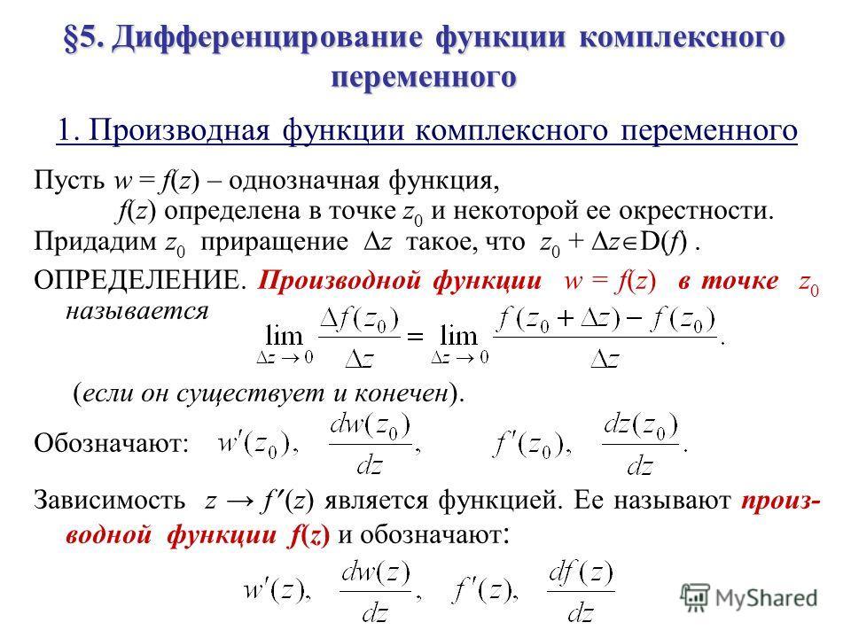 §5. Дифференцирование функции комплексного переменного 1. Производная функции комплексного переменного Пусть w = f(z) – однозначная функция, f(z) определена в точке z 0 и некоторой ее окрестности. Придадим z 0 приращение z такое, что z 0 + z D(f). ОП