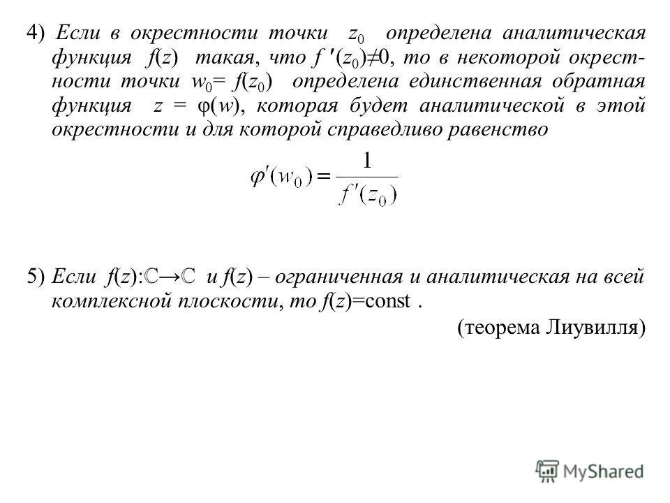 4) Если в окрестности точки z 0 определена аналитическая функция f(z) такая, что f (z 0 ) 0, то в некоторой окрест- ности точки w 0 = f(z 0 ) определена единственная обратная функция z = φ(w), которая будет аналитической в этой окрестности и для кото