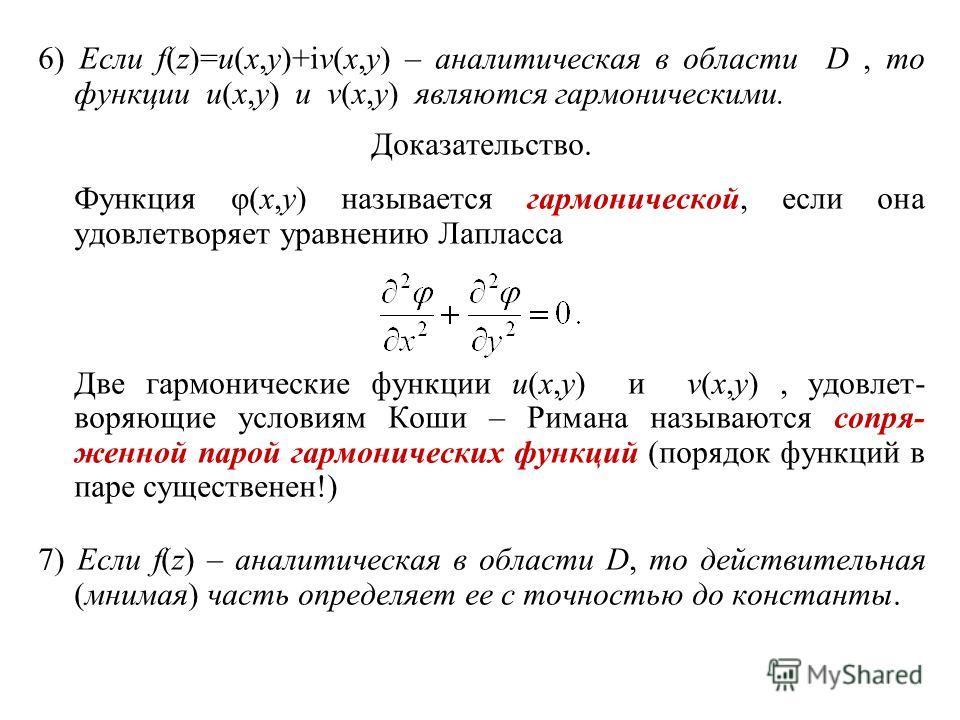 6) Если f(z)=u(x,y)+iv(x,y) – аналитическая в области D, то функции u(x,y) и v(x,y) являются гармоническими. Доказательство. Функция φ(x,y) называется гармонической, если она удовлетворяет уравнению Лапласса Две гармонические функции u(x,y) и v(x,y),