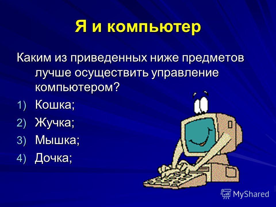 Я и компьютер Где в компьютере хранится информация? 1) В пенале; 2) В папке; 3) В портфеле; 4) В шляпке.