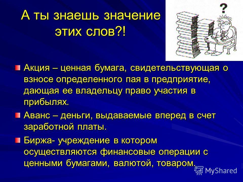 Ответ 1КАЦЯИ 2НВАСА 3РБЖАИ 4ЕДТЕБ 5ИЕРДЛ 6ОКНПУ АВАНС БИРЖА ДЕБЕТ ДИЛЕР КУПОН АКЦИЯ