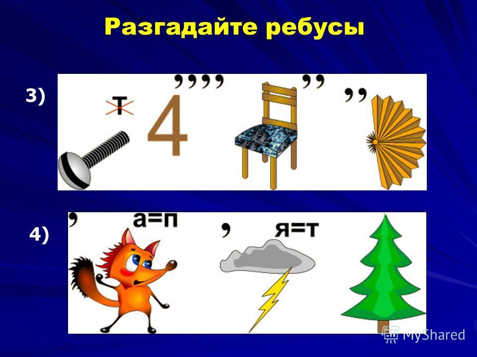 Разгадайте ребусы 1) 2)