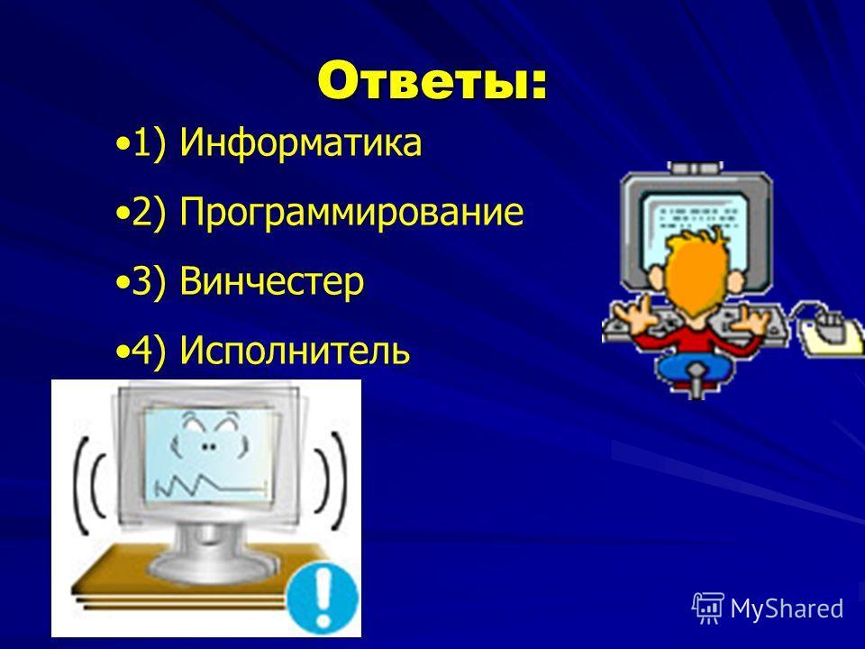 Разгадайте ребусы 3) 4)