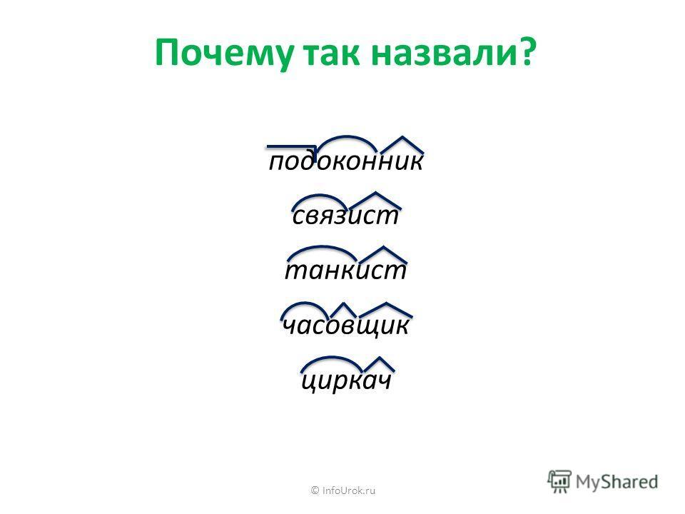 © InfoUrok.ru Почему так назвали? подоконник связист танкист часовщик циркач