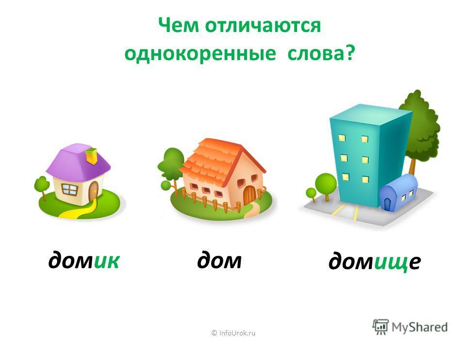 © InfoUrok.ru домикдом домище Чем отличаются однокоренные слова?
