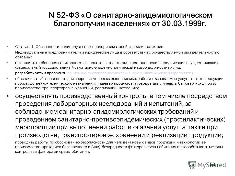 Статья 11. Обязанности индивидуальных предпринимателей и юридических лиц Индивидуальные предприниматели и юридические лица в соответствии с осуществляемой ими деятельностью обязаны: выполнять требования санитарного законодательства, а также постановл