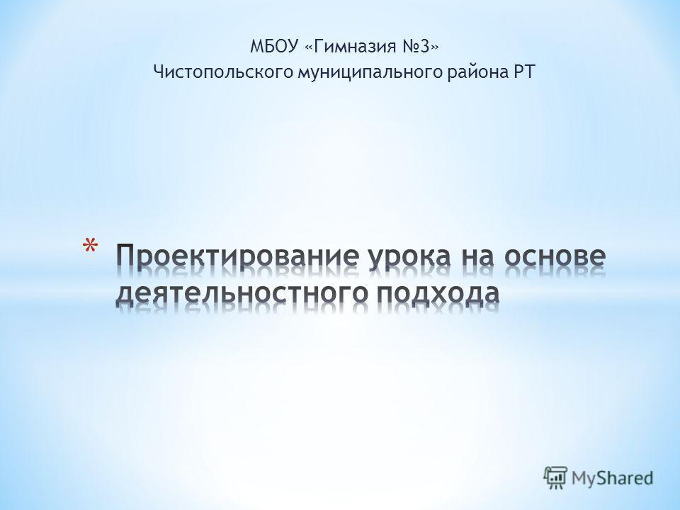 МБОУ «Гимназия 3» Чистопольского муниципального района РТ