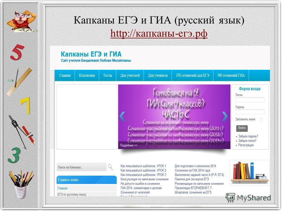 Капканы ЕГЭ и ГИА (русский язык) http://капканы-егэ.рф http://капканы-егэ.рф