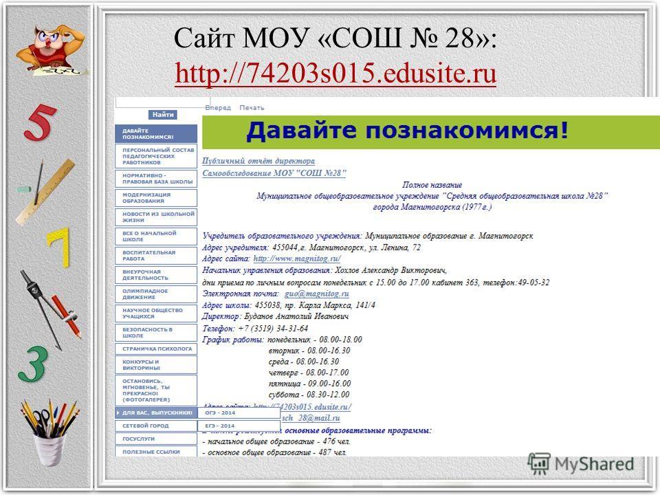 Сайт МОУ «СОШ 28»: http://74203s015.edusite.ru
