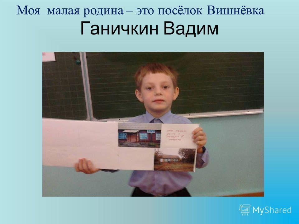 Ганичкин Вадим Моя малая родина – это посёлок Вишнёвка