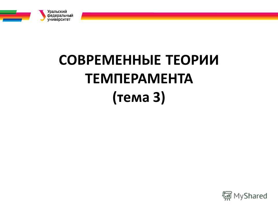 СОВРЕМЕННЫЕ ТЕОРИИ ТЕМПЕРАМЕНТА (тема 3)