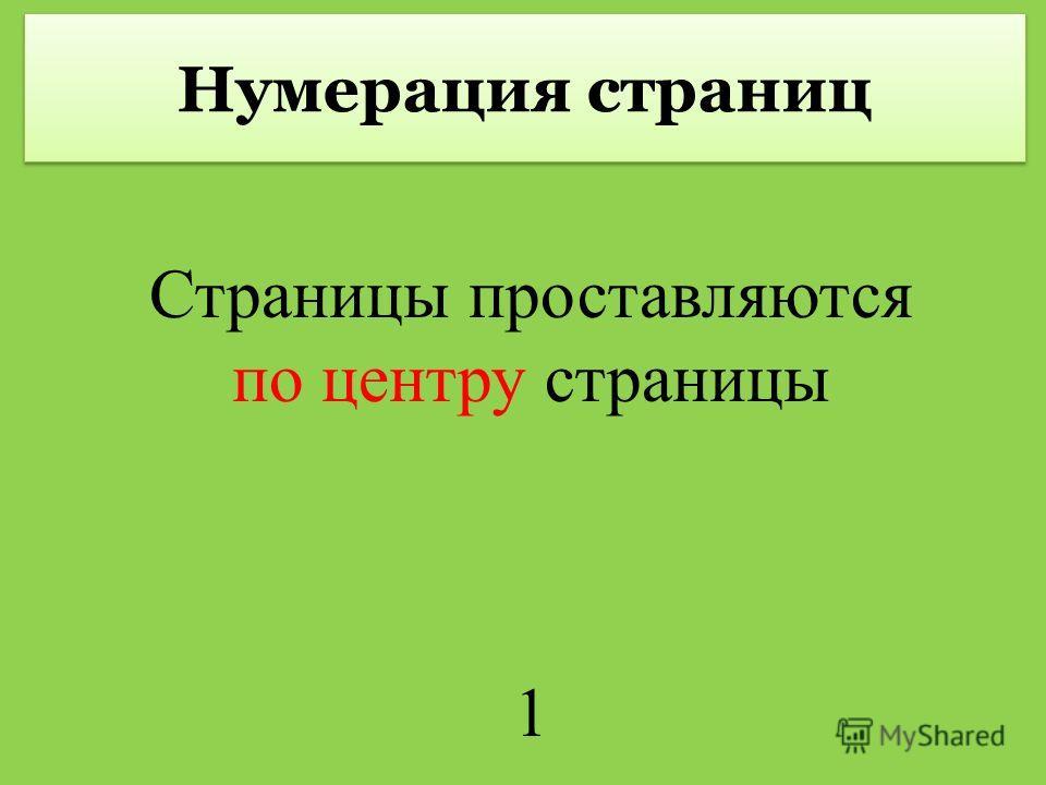 Нумерация страниц Страницы проставляются по центру страницы 1