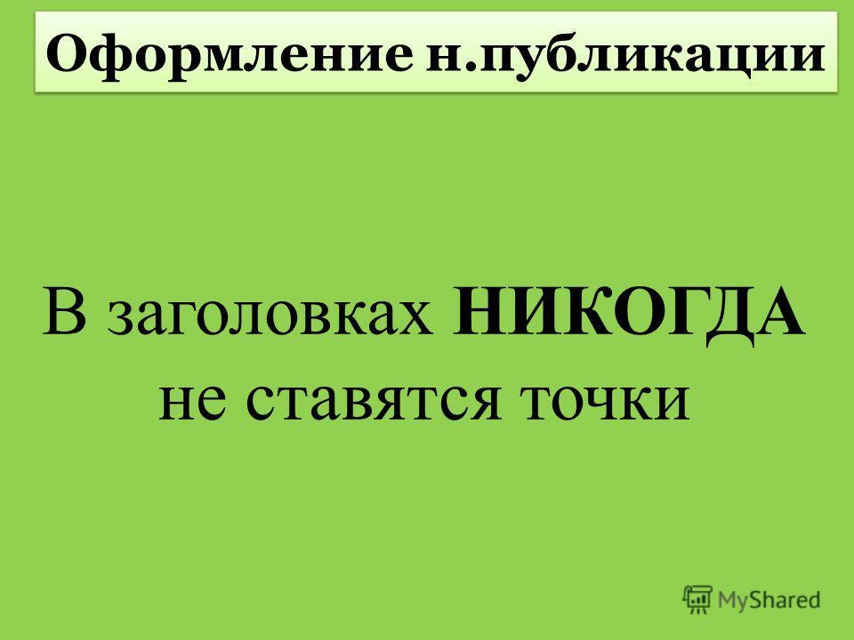 В заголовках НИКОГДА не ставятся точки Оформление н.публикации