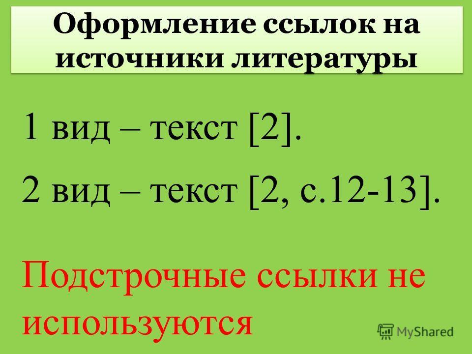 Оформление ссылок на источники литературы 1 вид – текст [2]. 2 вид – текст [2, с.12-13]. Подстрочные ссылки не используются