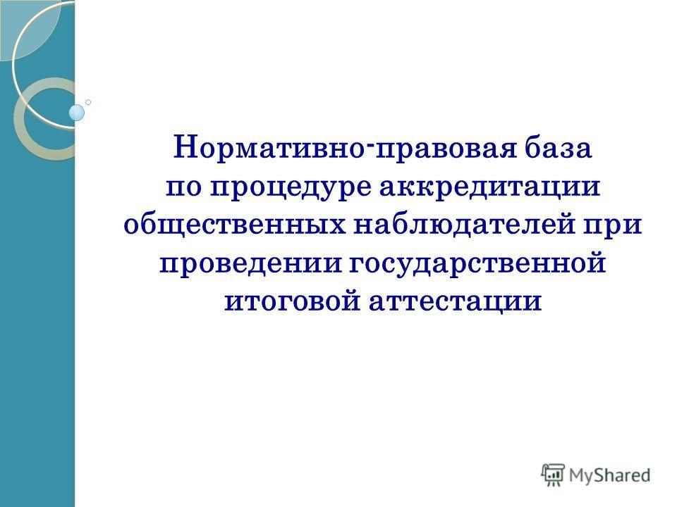 Нормативно-правовая база по процедуре аккредитации общественных наблюдателей при проведении государственной итоговой аттестации