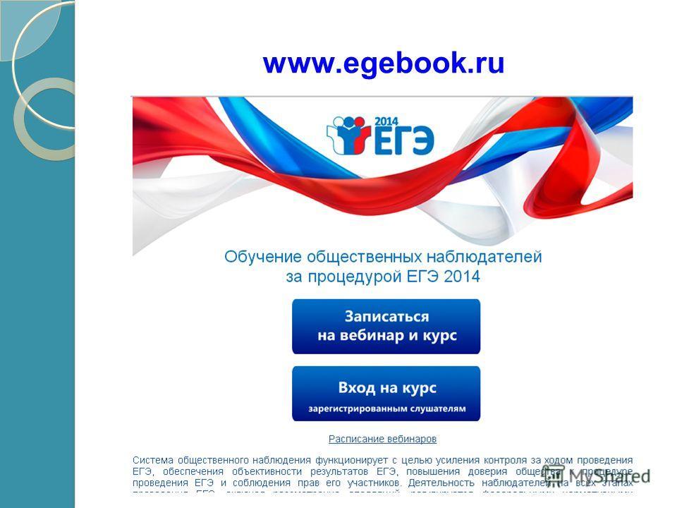 www.egebook.ru