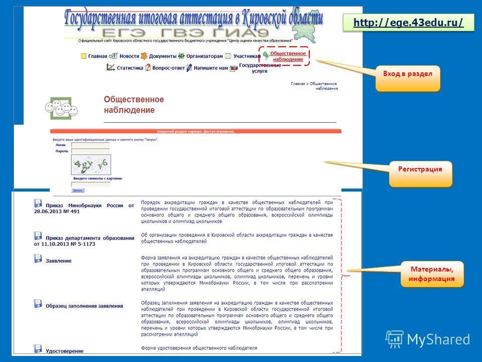 Вход в раздел Регистрация Материалы, информация http://ege.43edu.ru/