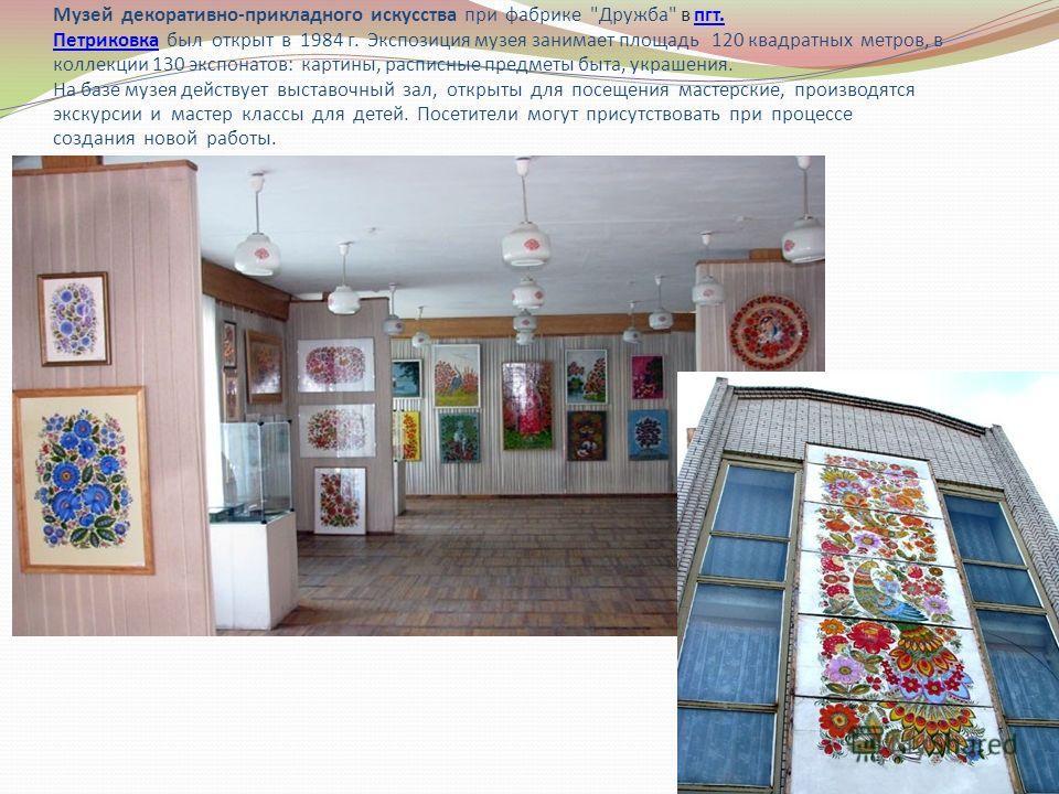 Музей декоративно-прикладного искусства при фабрике