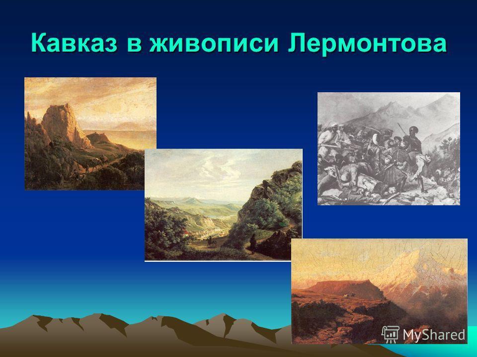Кавказ в живописи Лермонтова