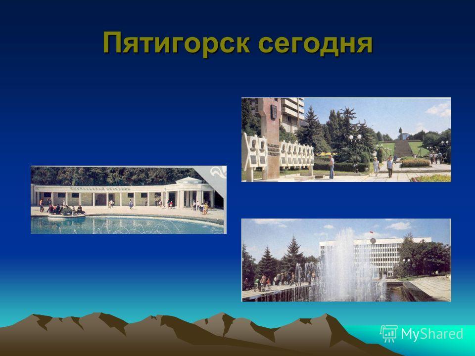 Пятигорск сегодня