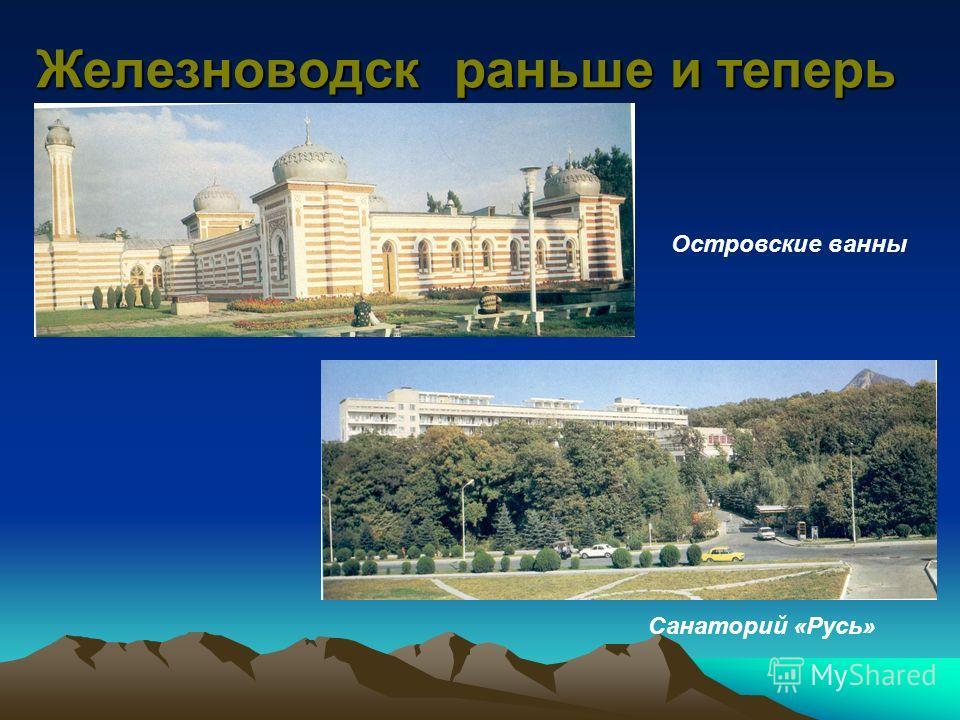 Железноводск раньше и теперь Островские ванны Санаторий «Русь»