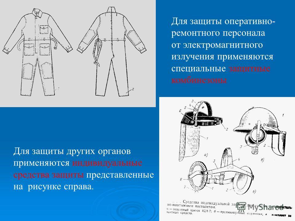 Для защиты оперативно- ремонтного персонала от электромагнитного излучения применяются специальные защитные комбинезоны Для защиты других органов применяются индивидуальные средства защиты представленные на рисунке справа.