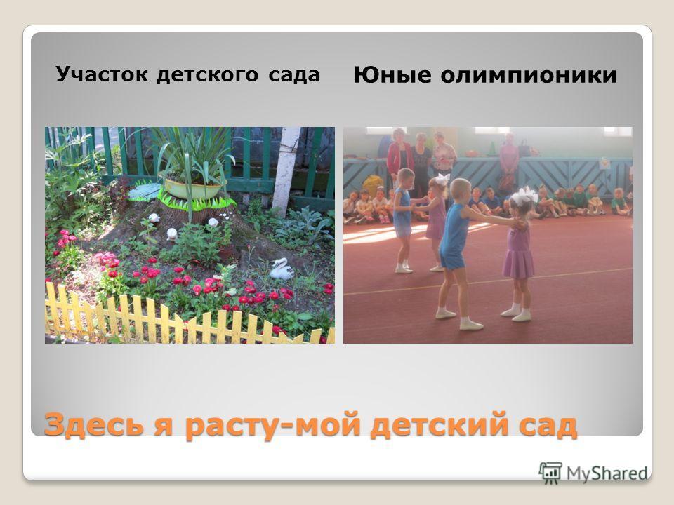 Здесь я расту-мой детский сад Участок детского сада Юные олимпионики
