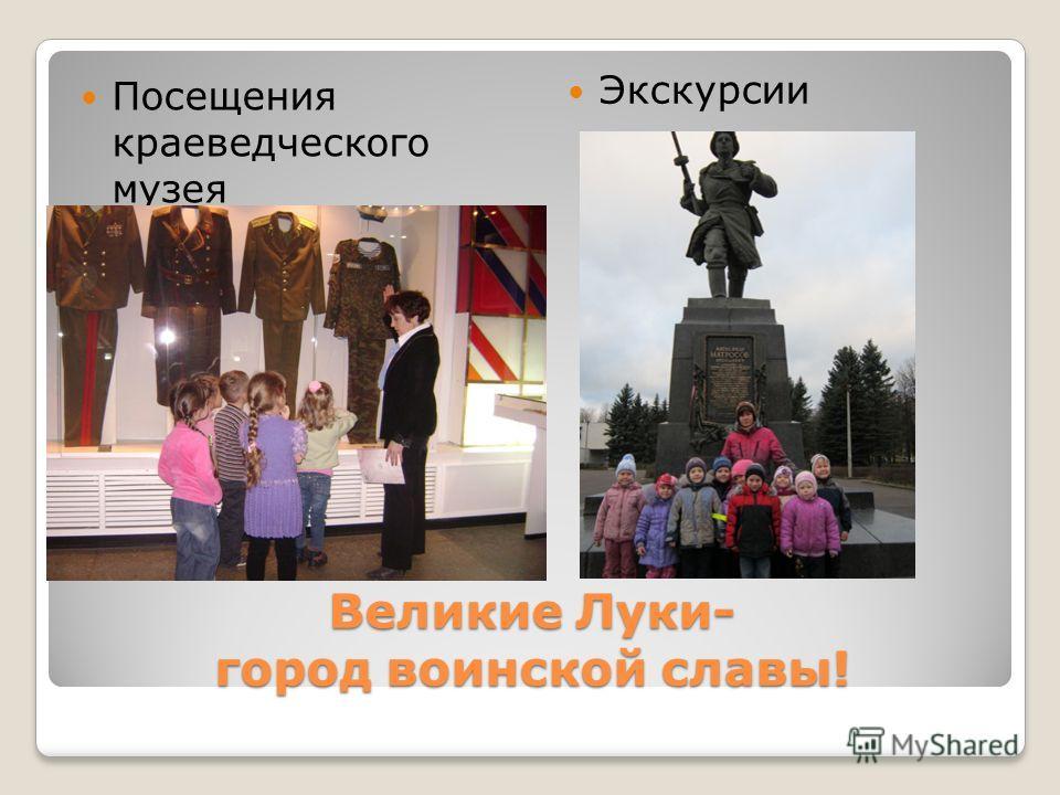 Великие Луки- город воинской славы! Посещения краеведческого музея Экскурсии