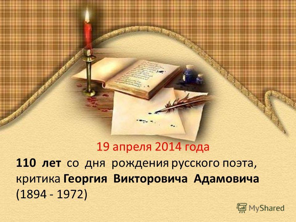 19 апреля 2014 года 110 лет со дня рождения русского поэта, критика Георгия Викторовича Адамовича (1894 - 1972)