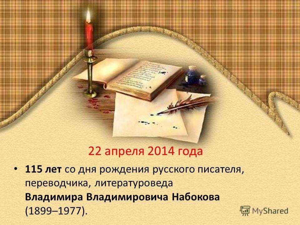 22 апреля 2014 года 115 лет со дня рождения русского писателя, переводчика, литературоведа Владимира Владимировича Набокова (1899–1977).