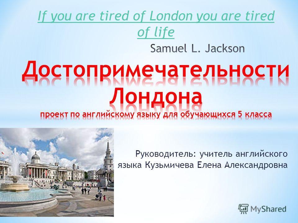 Руководитель: учитель английского языка Кузьмичева Елена Александровна