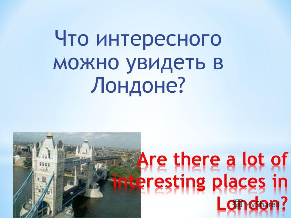 Что интересного можно увидеть в Лондоне?