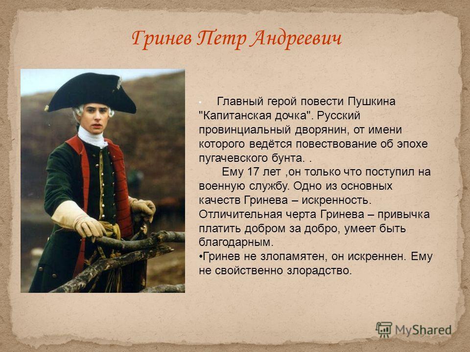 Пушкин капитанская дочка персонажи