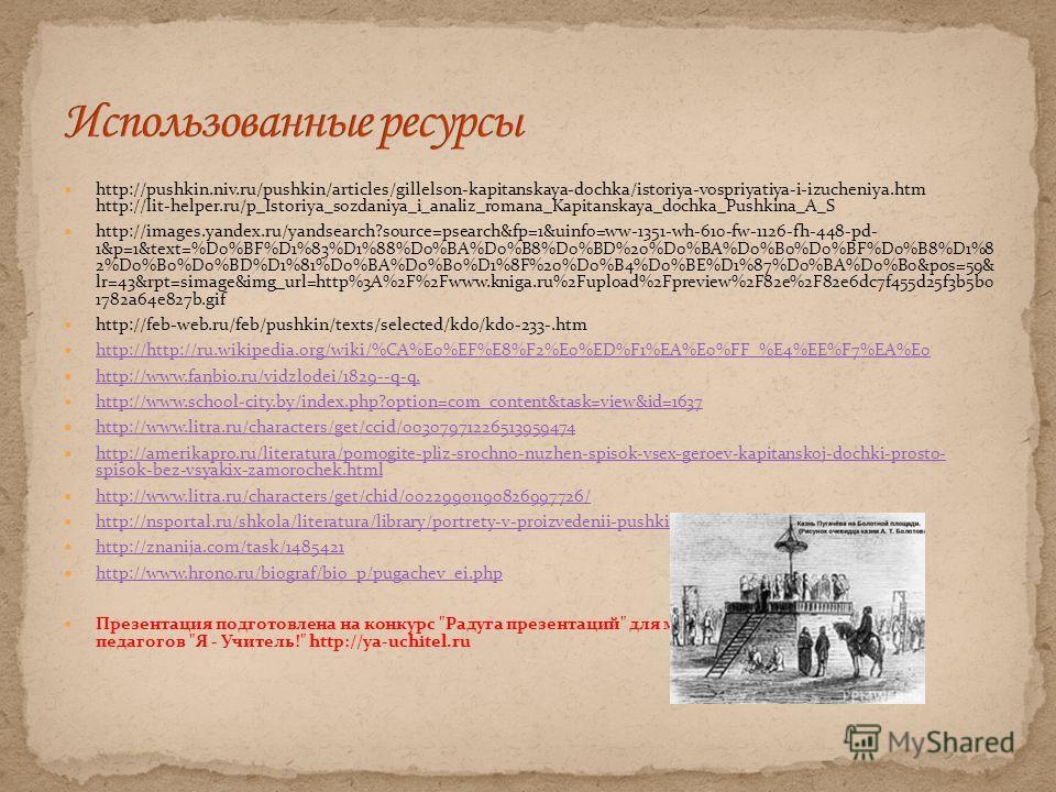 http://pushkin.niv.ru/pushkin/articles/gillelson-kapitanskaya-dochka/istoriya-vospriyatiya-i-izucheniya.htm http://lit-helper.ru/p_Istoriya_sozdaniya_i_analiz_romana_Kapitanskaya_dochka_Pushkina_A_S http://images.yandex.ru/yandsearch?source=psearch&f