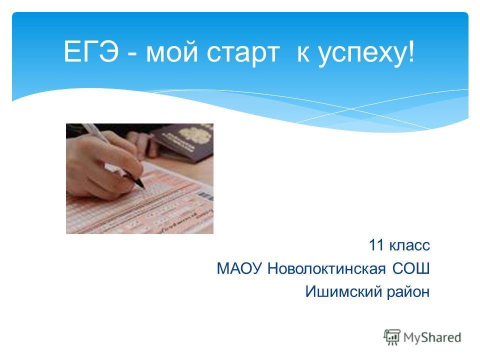 ЕГЭ - мой старт к успеху! 11 класс МАОУ Новолоктинская СОШ Ишимский район