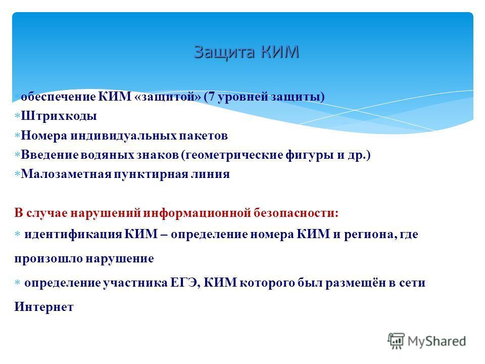 обеспечение КИМ «защитой» (7 уровней защиты) Штрихкоды Номера индивидуальных пакетов Введение водяных знаков (геометрические фигуры и др.) Малозаметная пунктирная линия В случае нарушений информационной безопасности: идентификация КИМ – определение н