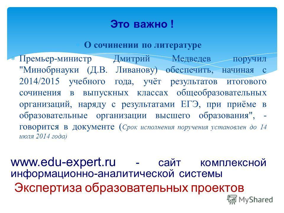 О сочинении по литературе Премьер-министр Дмитрий Медведев поручил