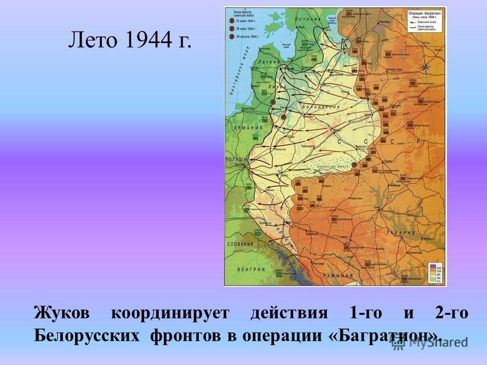 Жуков координирует действия 1-го и 2-го Белорусских фронтов в операции «Багратион». Лето 1944 г.