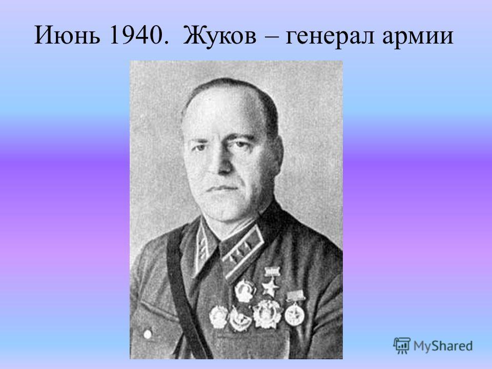 Июнь 1940. Жуков – генерал армии