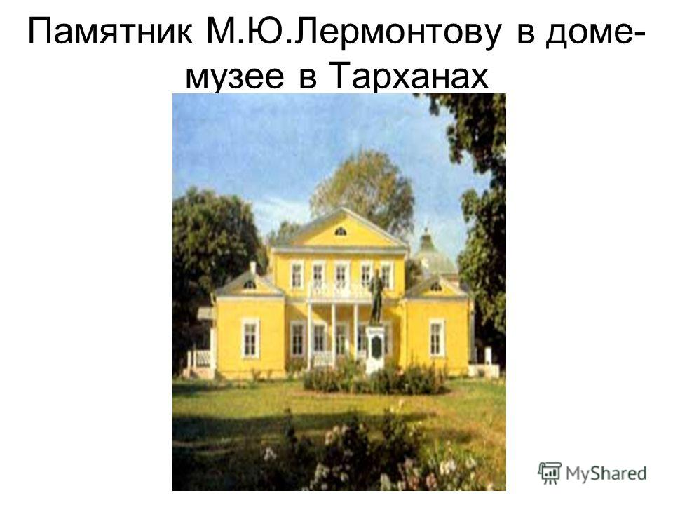 Памятник М.Ю.Лермонтову в доме- музее в Тарханах