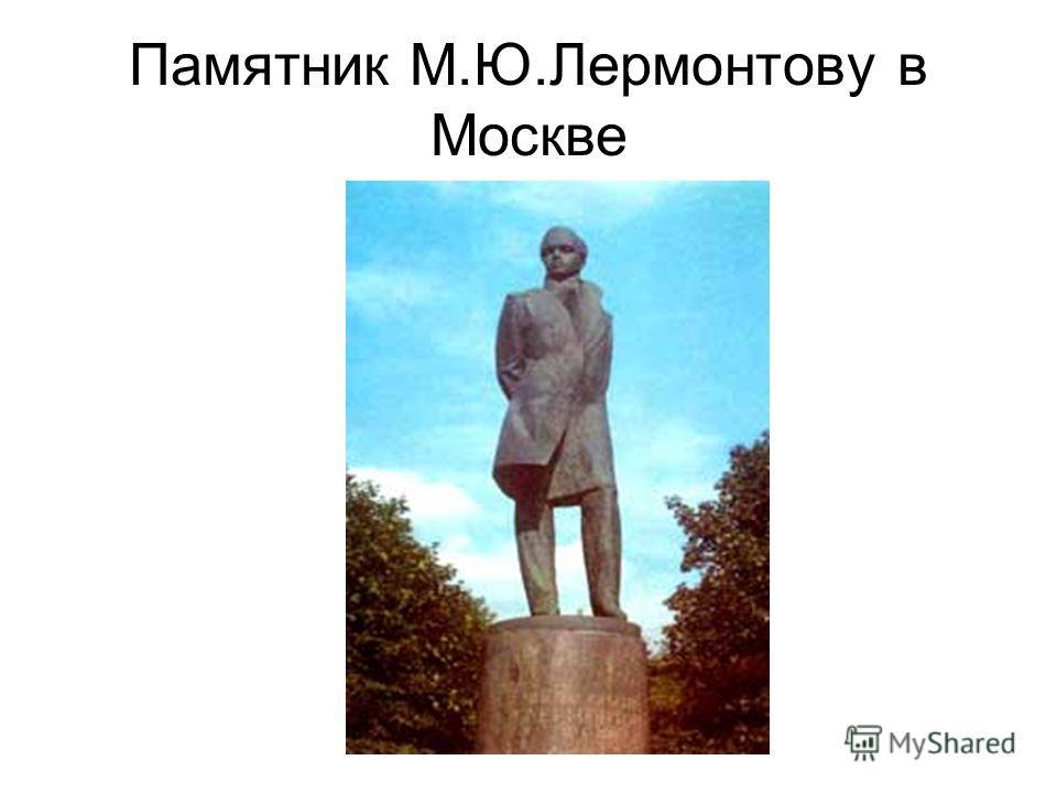 Памятник М.Ю.Лермонтову в Москве