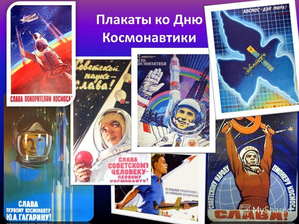 Плакаты ко Дню Космонавтики