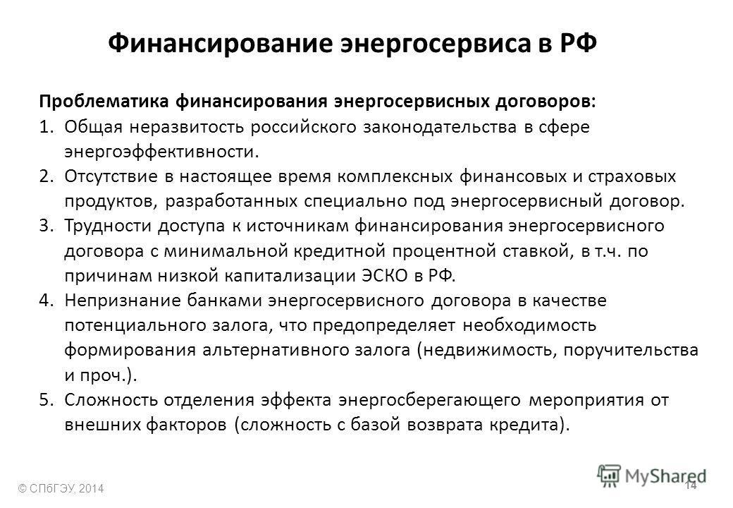 Финансирование энергосервиса в РФ Проблематика финансирования энергосервисных договоров: 1.Общая неразвитость российского законодательства в сфере энергоэффективности. 2.Отсутствие в настоящее время комплексных финансовых и страховых продуктов, разра
