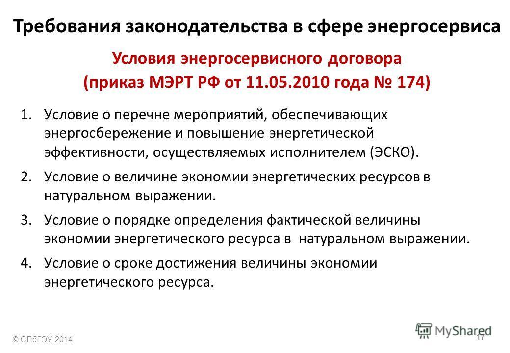 Условия энергосервисного договора (приказ МЭРТ РФ от 11.05.2010 года 174) 1.Условие о перечне мероприятий, обеспечивающих энергосбережение и повышение энергетической эффективности, осуществляемых исполнителем (ЭСКО). 2.Условие о величине экономии эне