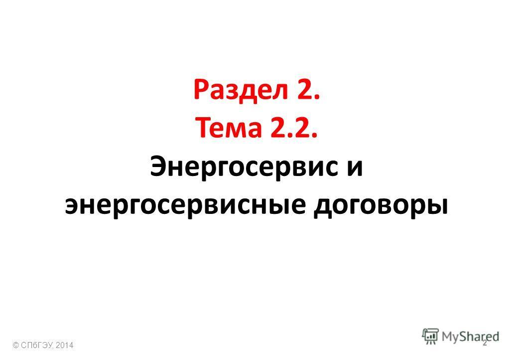 2 Раздел 2. Тема 2.2. Энергосервис и энергосервисные договоры © СПбГЭУ, 2014