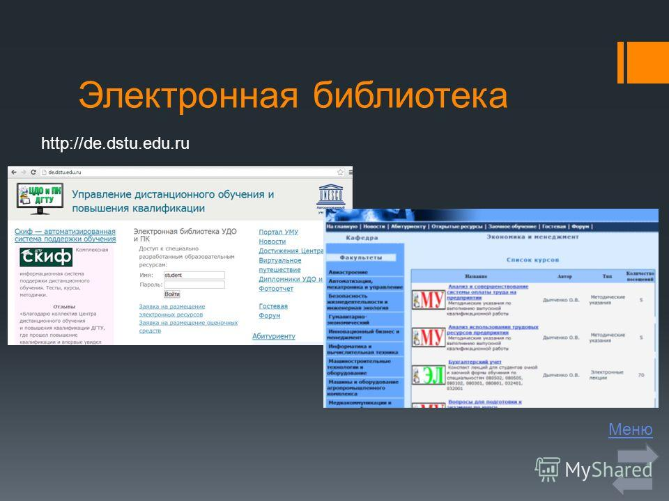 Электронная библиотека Меню http://de.dstu.edu.ru