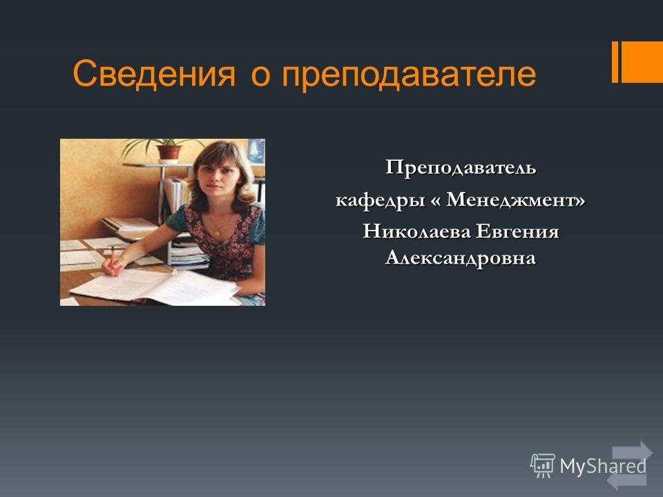 Сведения о преподавателе Преподаватель кафедры « Менеджмент» Николаева Евгения Александровна